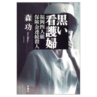 黒い看護婦の画像 p1_31
